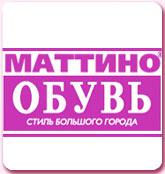 Маттино Обувь Интернет Магазин